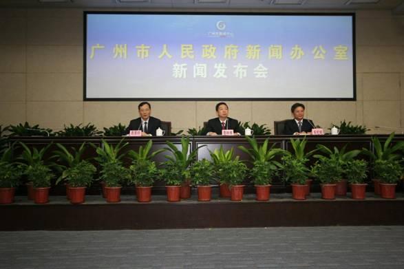 广州举行三季度金融业新闻发布会