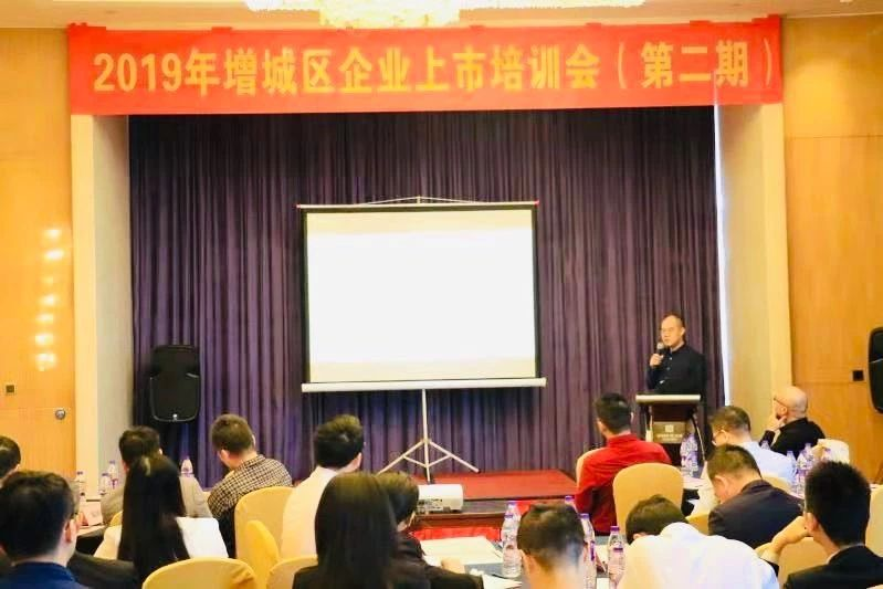 曾金贤总裁为增城区企业上市培训班授课