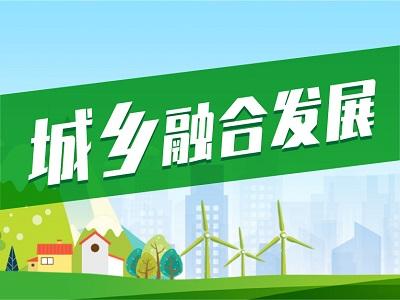 中共中央 国务院关于建立健全城乡融合发展体制机制和政策体系的意见